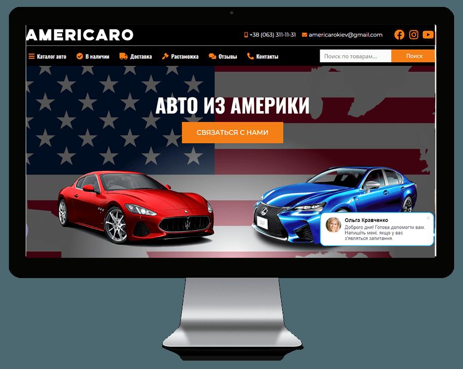 Авто из Америки от Americaro