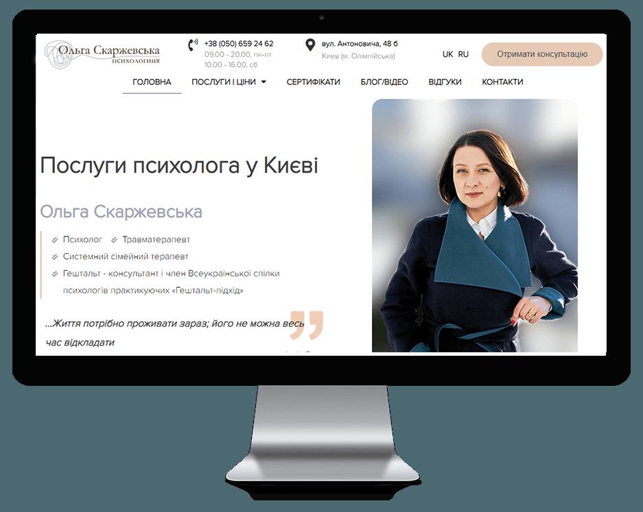 Послуги психолога  у Києві
