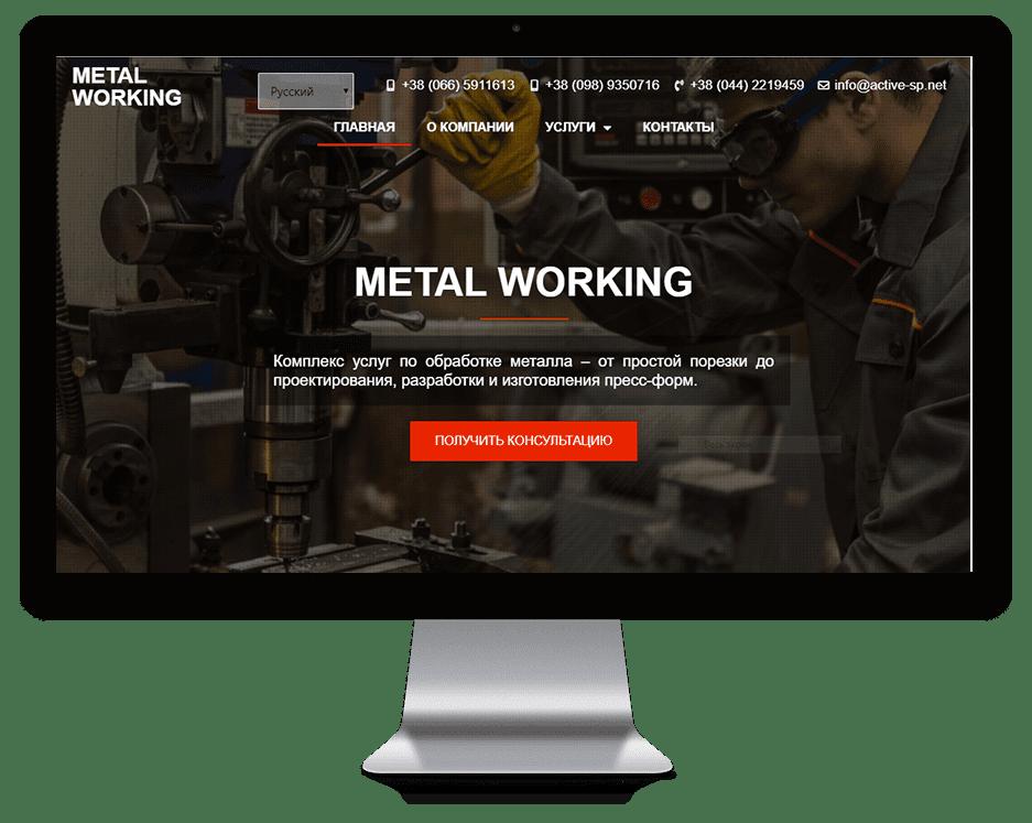 Metal Working - Услуги обработки металла